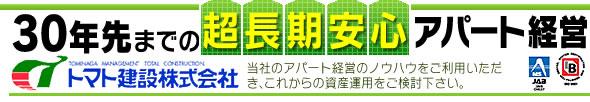 福岡のアパート経営 トマト建設株式会社