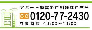 フリーダイヤル:0120-77-2430