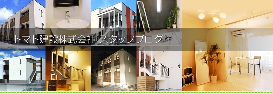 トマト建設株式会社 スタッフブログ