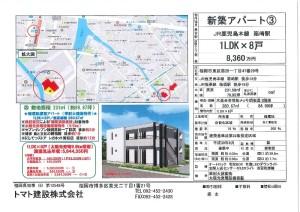 SL箱崎東③