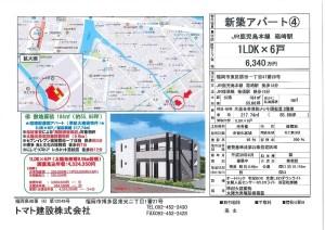 SL箱崎東④