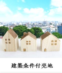 建築条件付売地